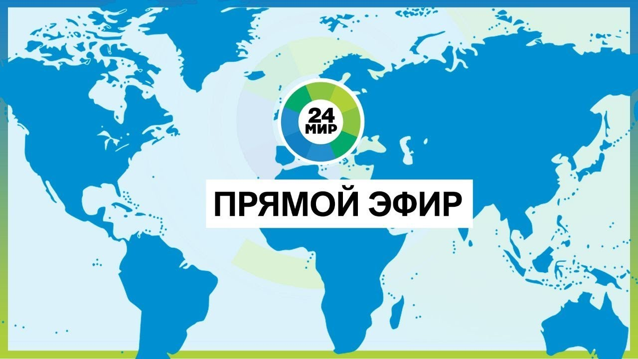 МИР 24 Прямой эфир телеканала МИР 24