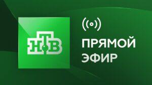 НТВ Прямой эфир телеканала