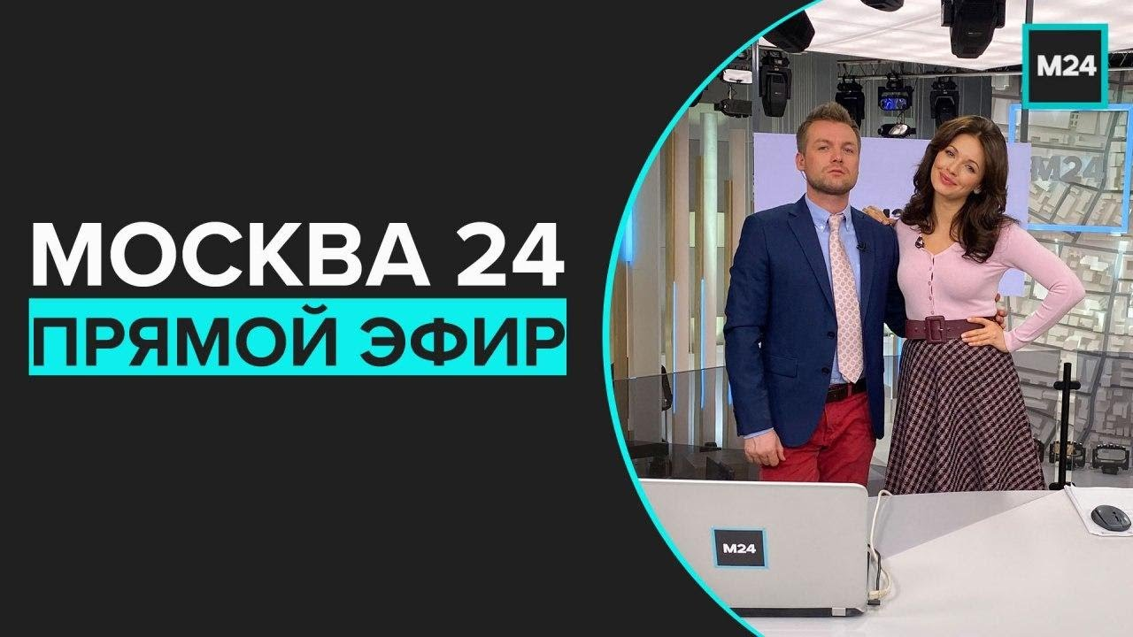Новости прямой эфир Москва 24 Москва 24 онлайн