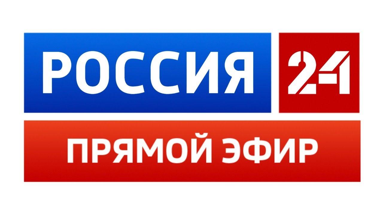 Россия 24 новости России и мира