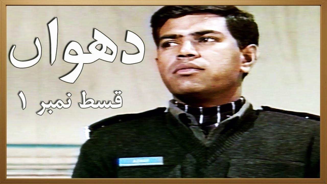 Dhuwan Episode 1 Pakistani TV Drama
