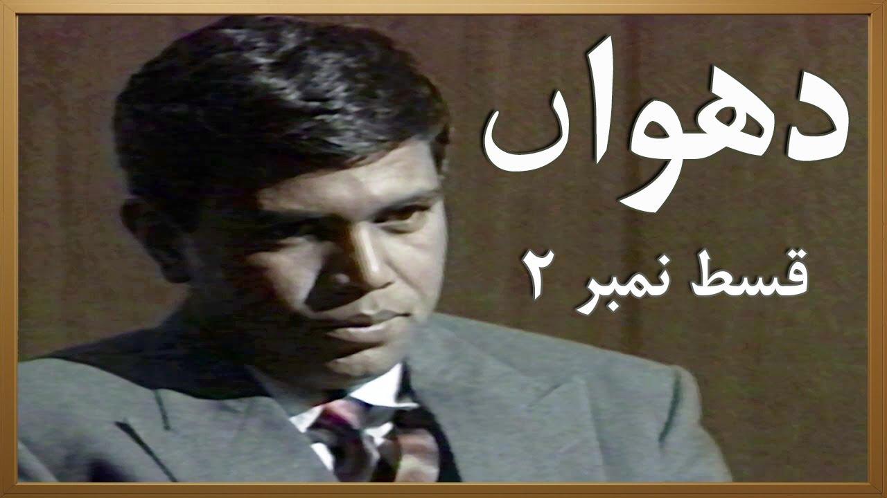 Dhuwan Episode 2 Pakistani TV Drama