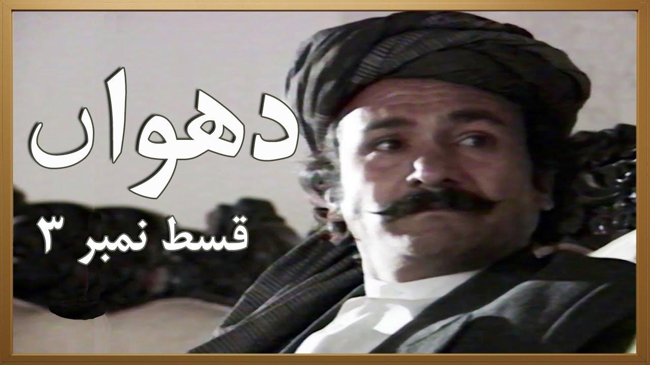 Dhuwan Episode 3 Pakistani TV Drama