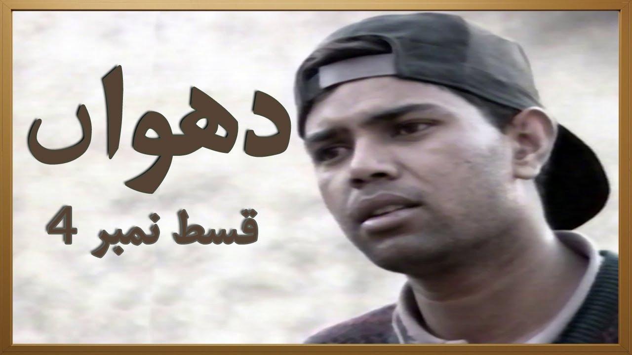 Dhuwan Episode 4 Pakistani TV Drama