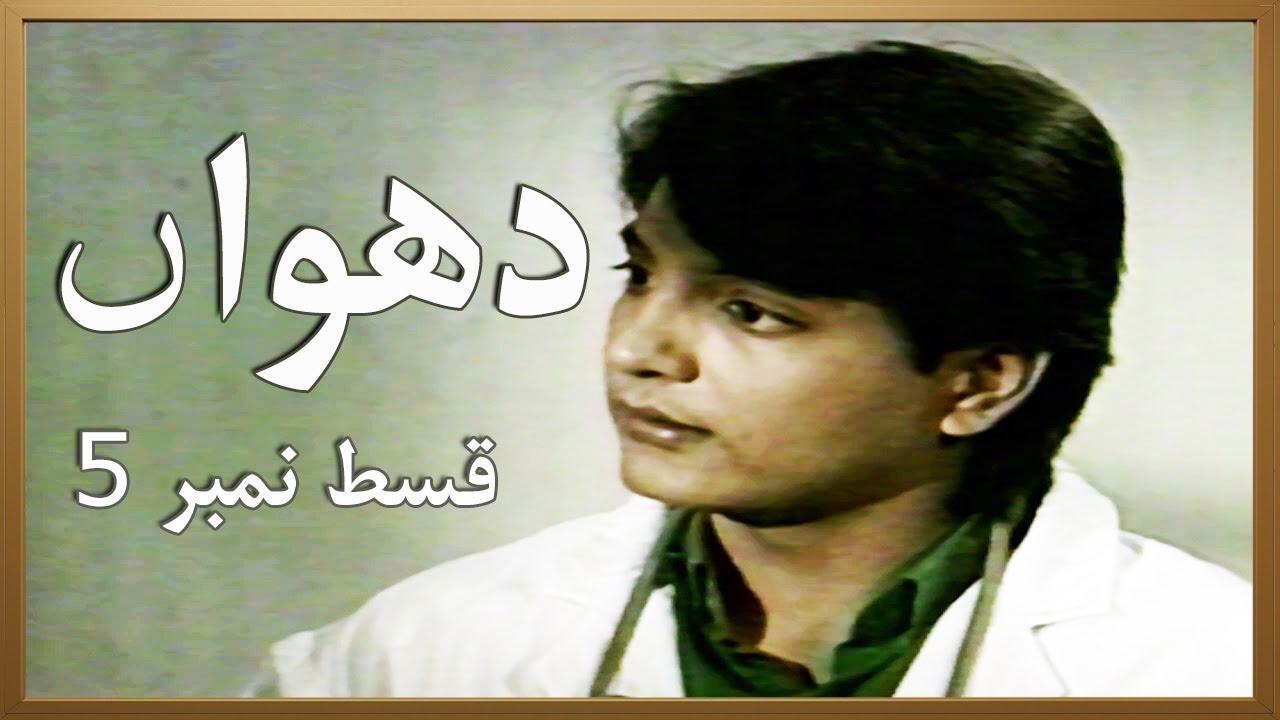 Dhuwan Episode 5 Pakistani TV Drama