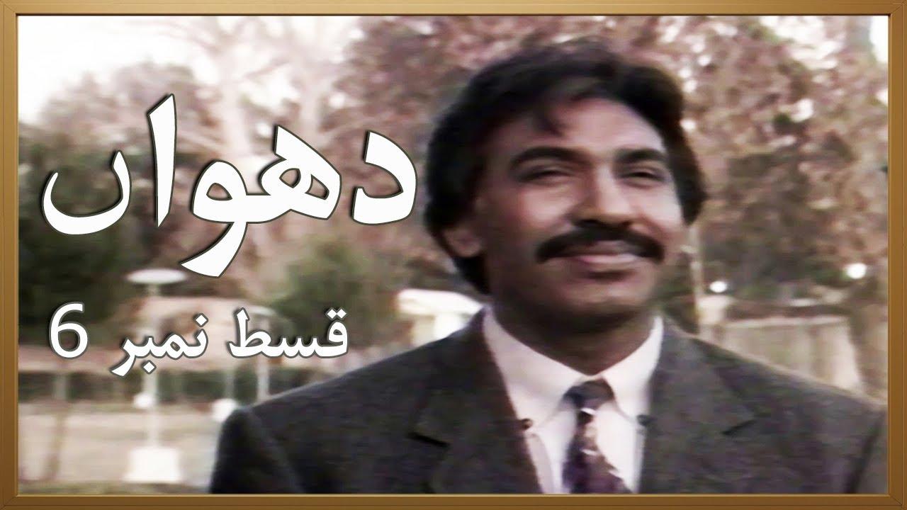 Dhuwan Episode 6 Pakistani TV Drama