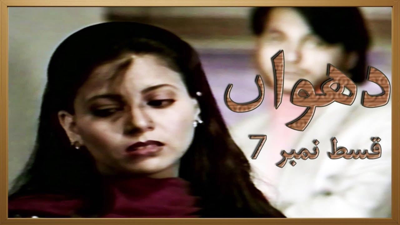 Dhuwan Episode 7 Pakistani TV Drama