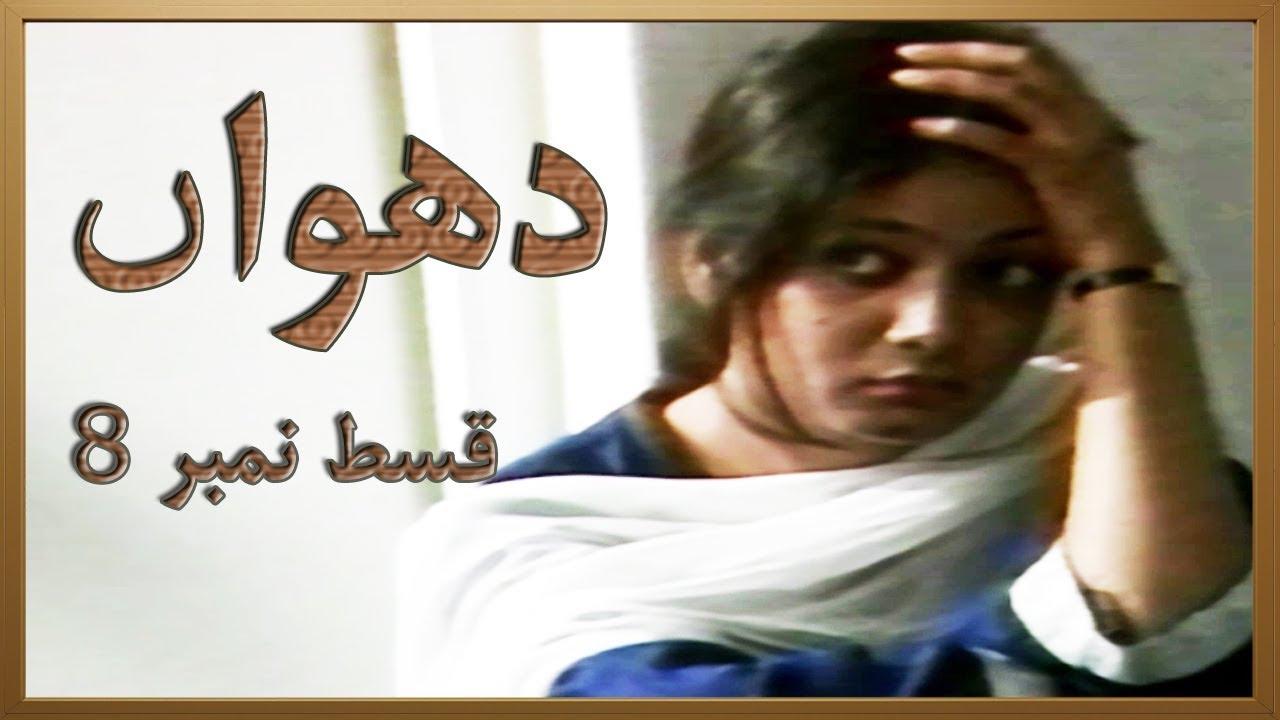 Dhuwan Episode 8 Pakistani TV Drama
