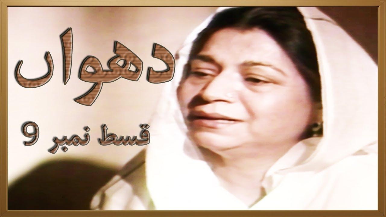 Dhuwan Episode 9 Pakistani TV Drama