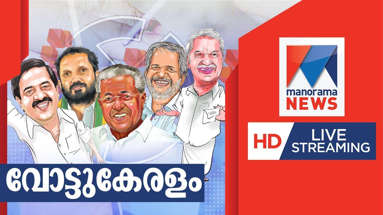 Manorama News LIVE TV മനോരമ ന്യൂസ് ലൈവ് Malayalam News LIVE