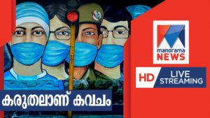 Manorama News LIVE TV, Malayalam News LIVE, മനോരമ ന്യൂസ് ലൈവ്
