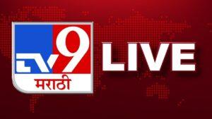 TV9 Marathi Live, Marathi News