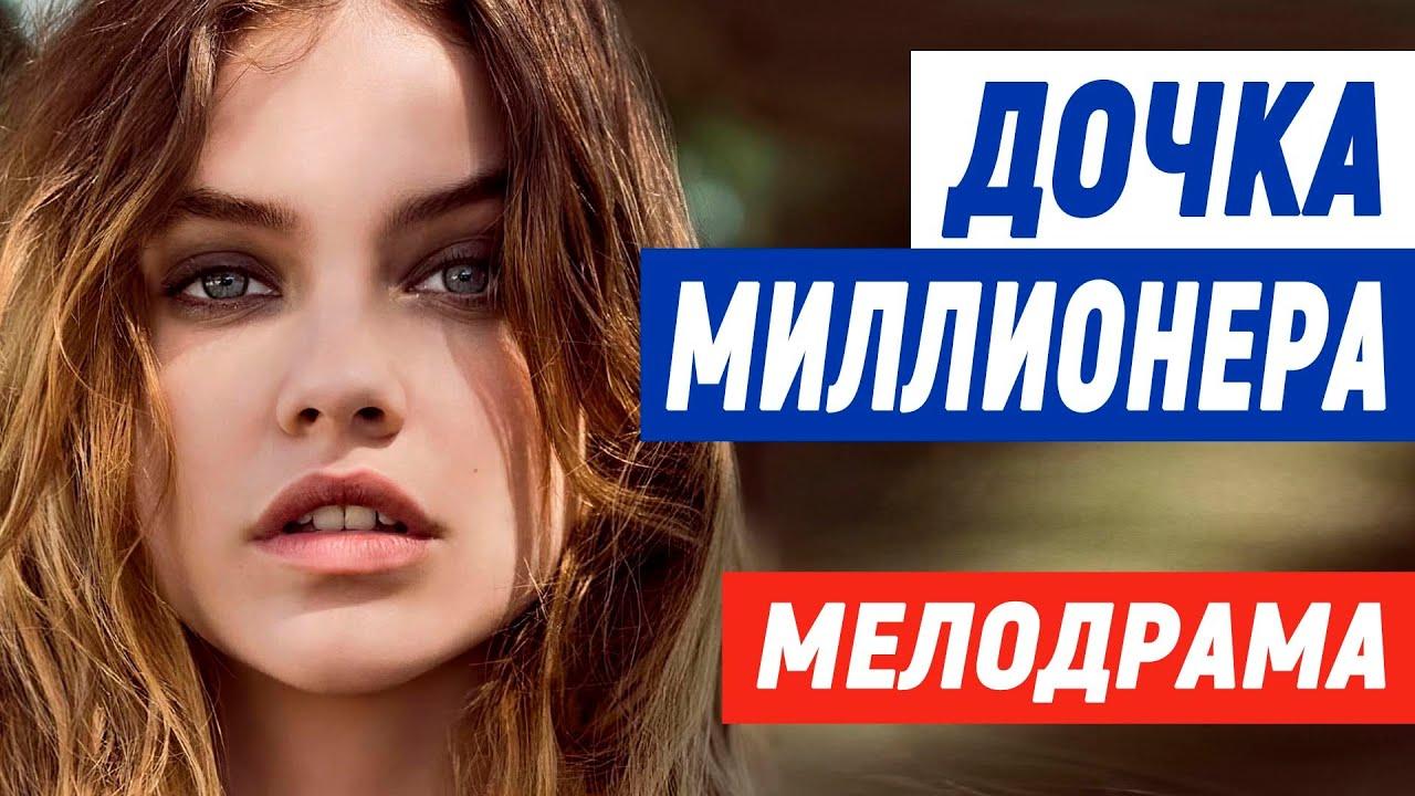ДОЧКА МИЛЛИОНЕРА