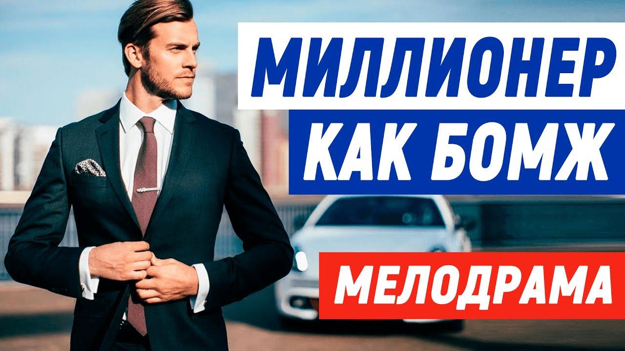 МИЛЛИОНЕР КАК БОМЖ, Для вечернего просмотра фильм расслабит, Русские мелодрамы новинки 2021