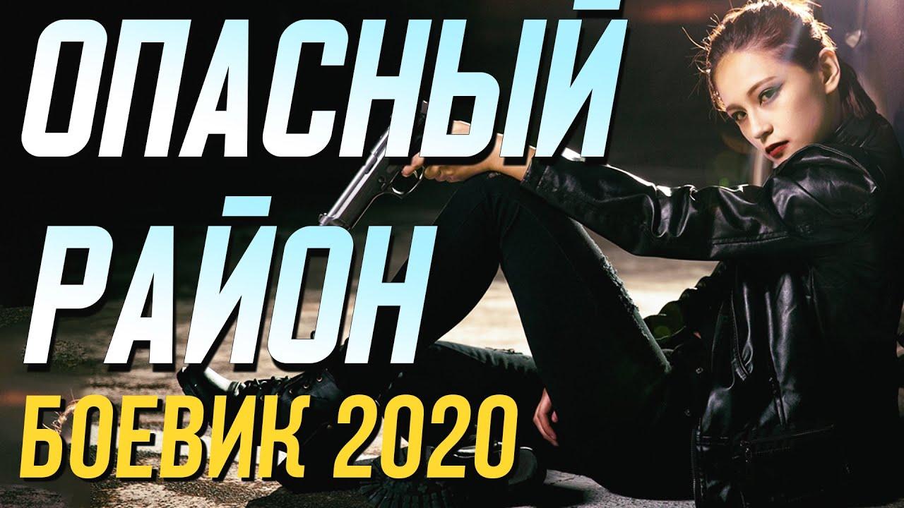 Опасный район, Фильм про стойкого мента, Русские боевики 2020 новинки