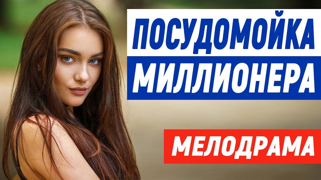 ПОСУДОМОЙКА МИЛЛИОНЕРА-Мега новый фильм с офигенным сюжетом