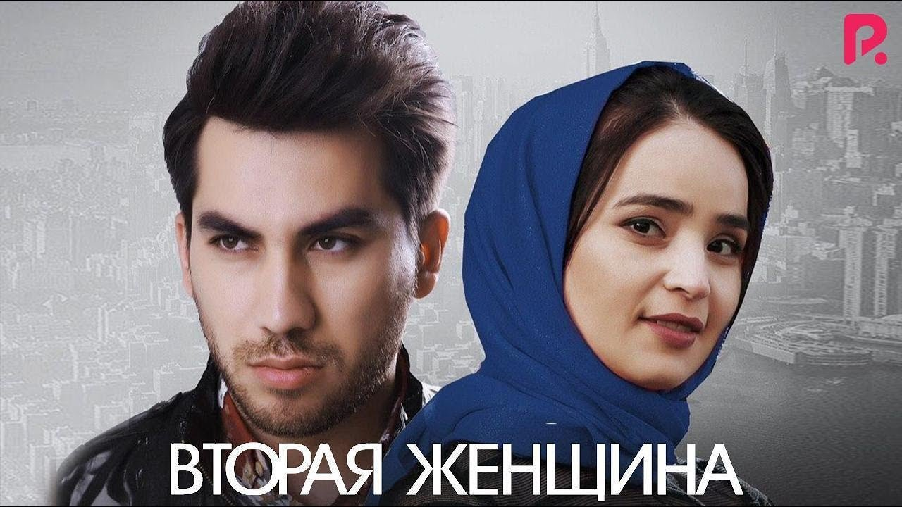 Вторая женщина, Иккинчи аёл, узбекфильм на русском языке 2020
