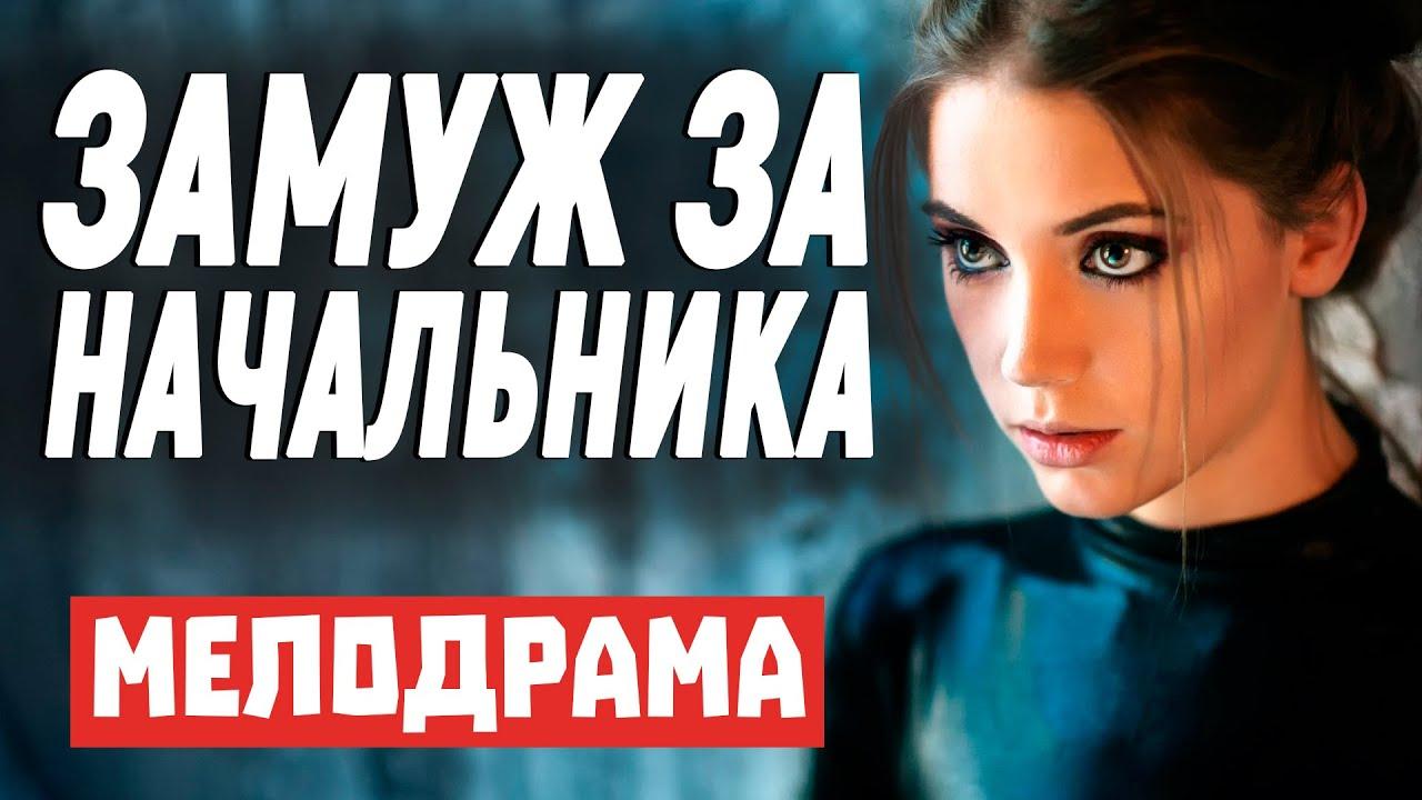 ЗАМУЖ ЗА НАЧАЛЬНИКА, Русские мелодрамы новинки 2021