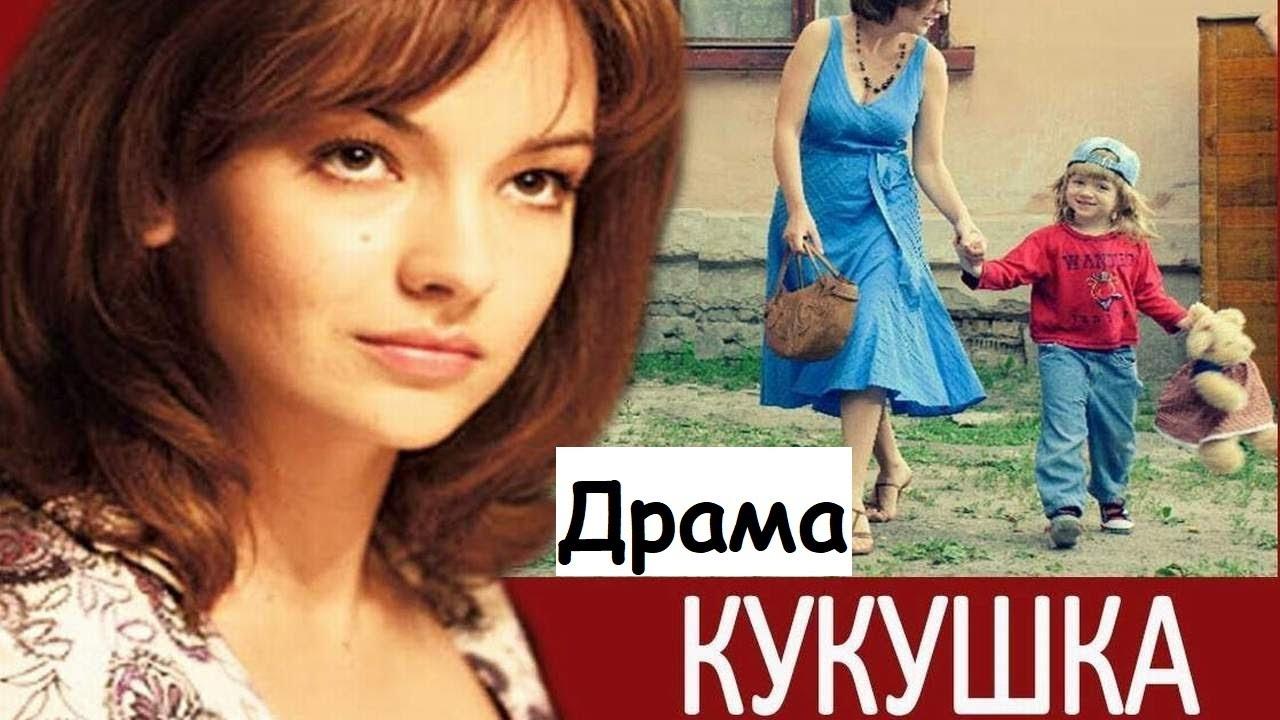 КУКУШКА, драма о тяжелой судьбе, русская драма, сериал