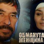 Обманутая женщина | Алданган аёл | Узбекфильм на русском языке | UydaQoling