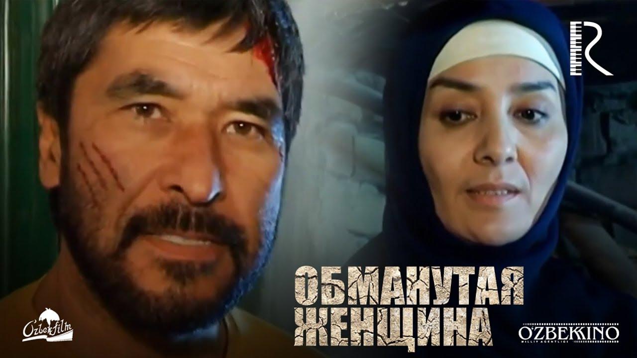 Обманутая женщина, Алданган аёл, Узбекфильм на русском языке, UydaQoling