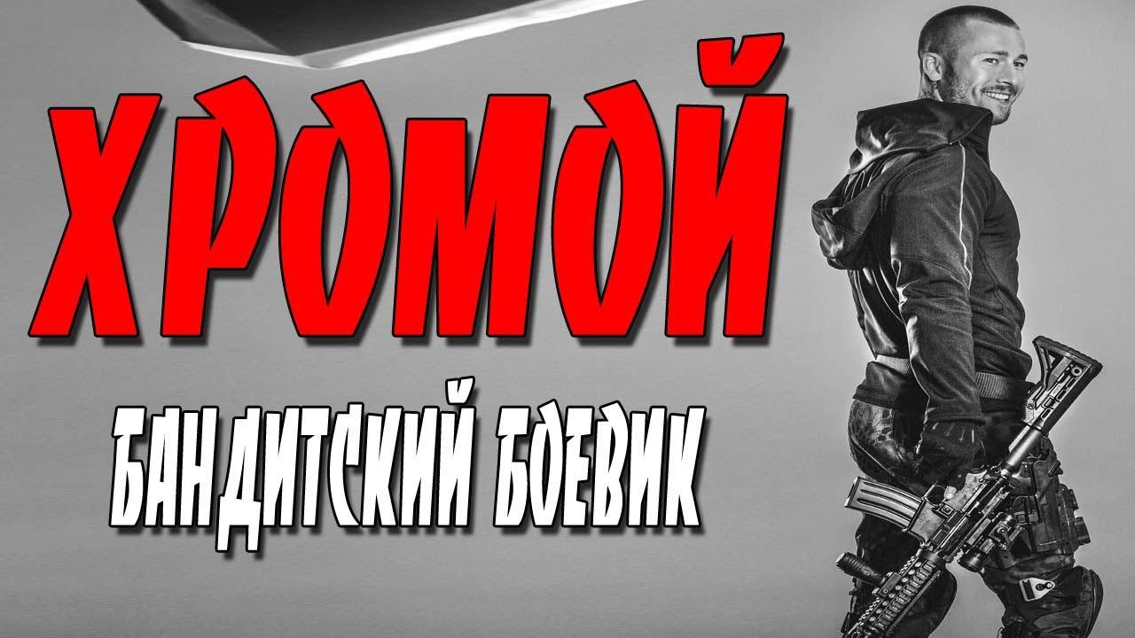ХРОМОЙ, Бандитский фильм, Русские боевики 2021, HD 1080P
