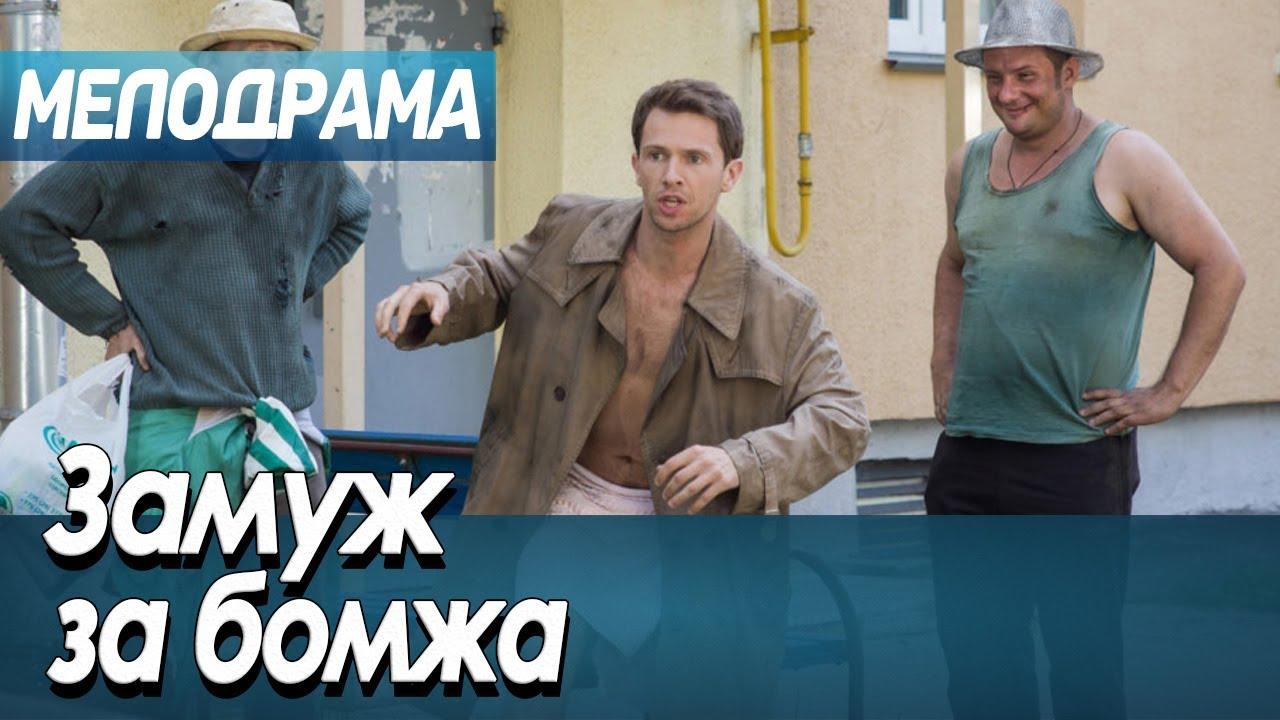 ЗАМУЖ ЗА БОМЖА, Супер новый фильм, смотрится с кайфом, Русские мелодрамы новинки 2021