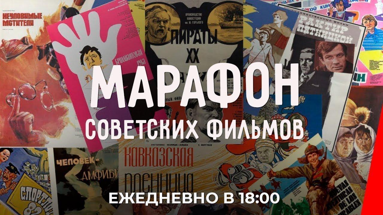 Круглосуточная трансляция СОВЕТСКИХ ФИЛЬМОВ на RVISION