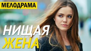 НИЩАЯ ЖЕНА Русский Кино, Мелодрама новинка, Русские мелодрамы новинки 2021