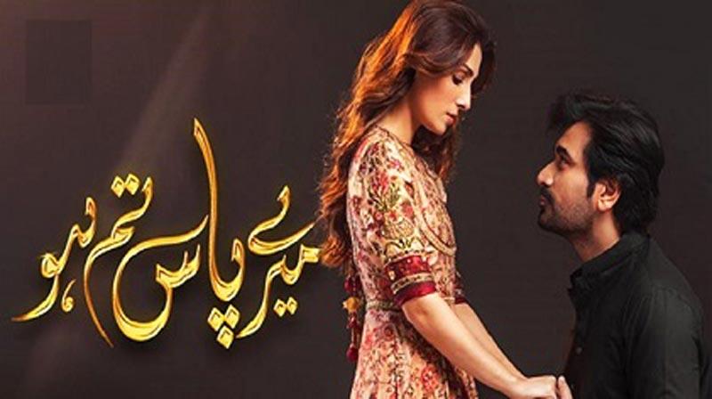 Meray Paas Tum Ho All Episodes, Humayun Saeed, Ayeza Khan, Adnan Siddiqui, Hira Salman, Shees Sajji Gul, Mehar Bano, Mohammad Ahmed, Furqan Qureshi