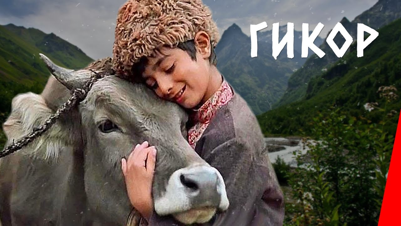 ГИКОР Русский Кино, драма, 1972