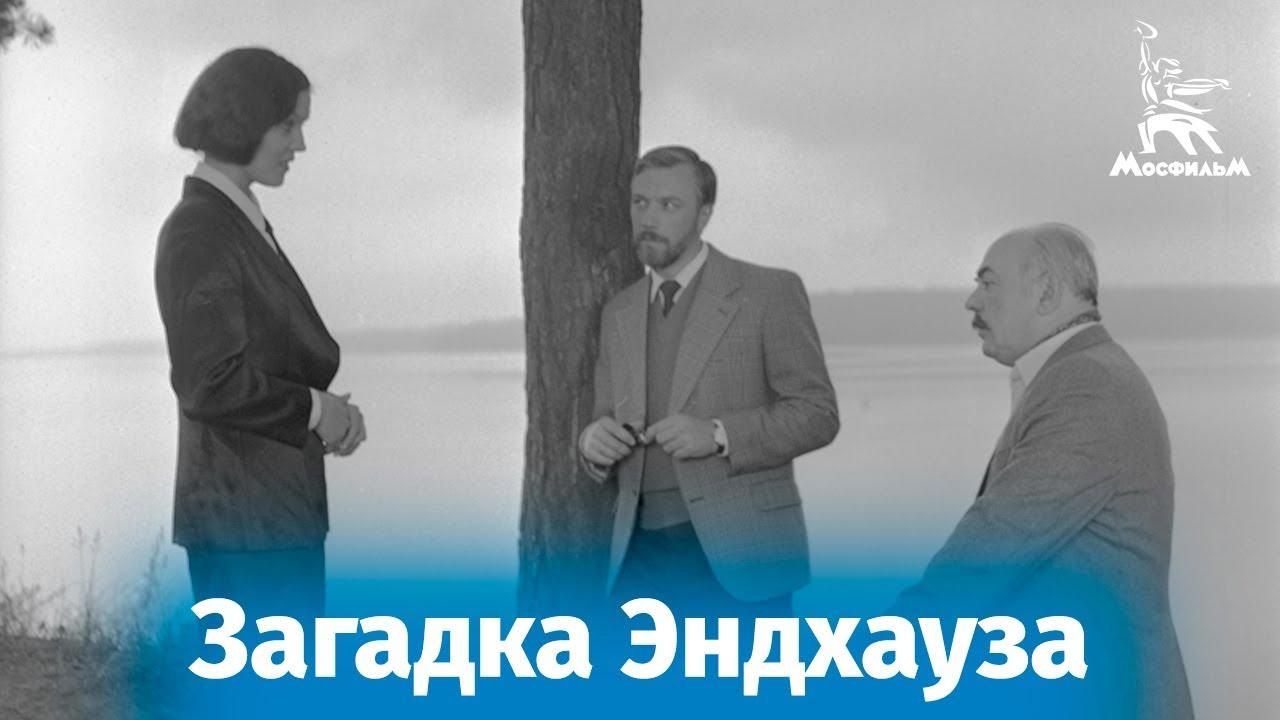 Загадка Эндхауза Кино, детектив, Реж Вадим Дербенёв, 1989