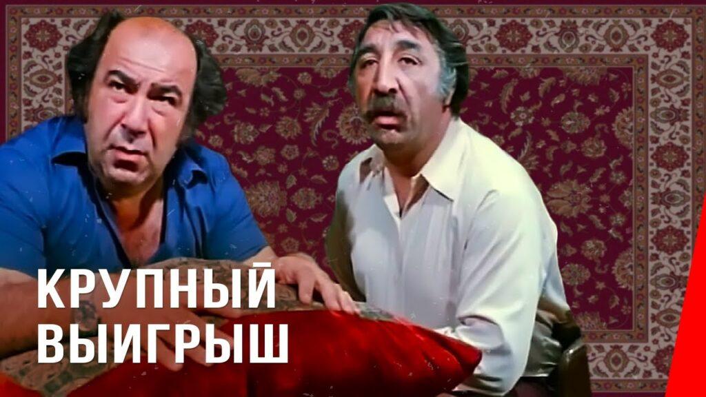 КРУПНЫЙ ВЫИГРЫШ ФИЛЬМ, Комедия, 1980
