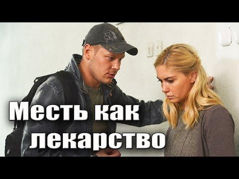 Месть как лекарство Кино, Мелодрама Россия 1, 2017