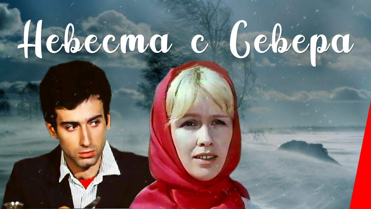 НЕВЕСТА С СЕВЕРА Русский Кино, музыкальная комедия, 1975