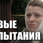 НОВЫЕ ИСПЫТАНИЯ Русский Кино, РУССКИЕ МЕЛОДРАМЫ, НОВИНКА HD
