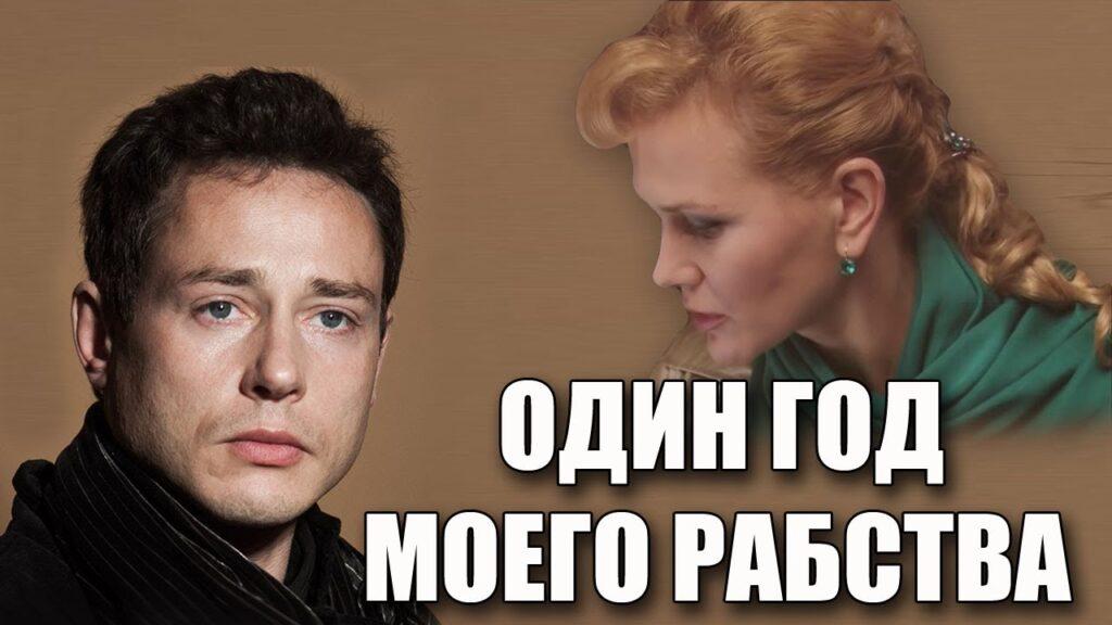 ОДИН ГОД МОЕГО РАБСТВА, Русские мелодрамы смотреть HD, Россия 1