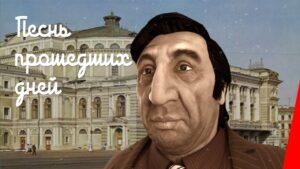 ПЕСНЬ ПРОШЕДШИХ ДНЕЙ Русский Кино, 1982