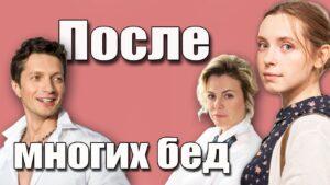 После многих бед Русский Кино, Русские Мелодрамы новинки HD