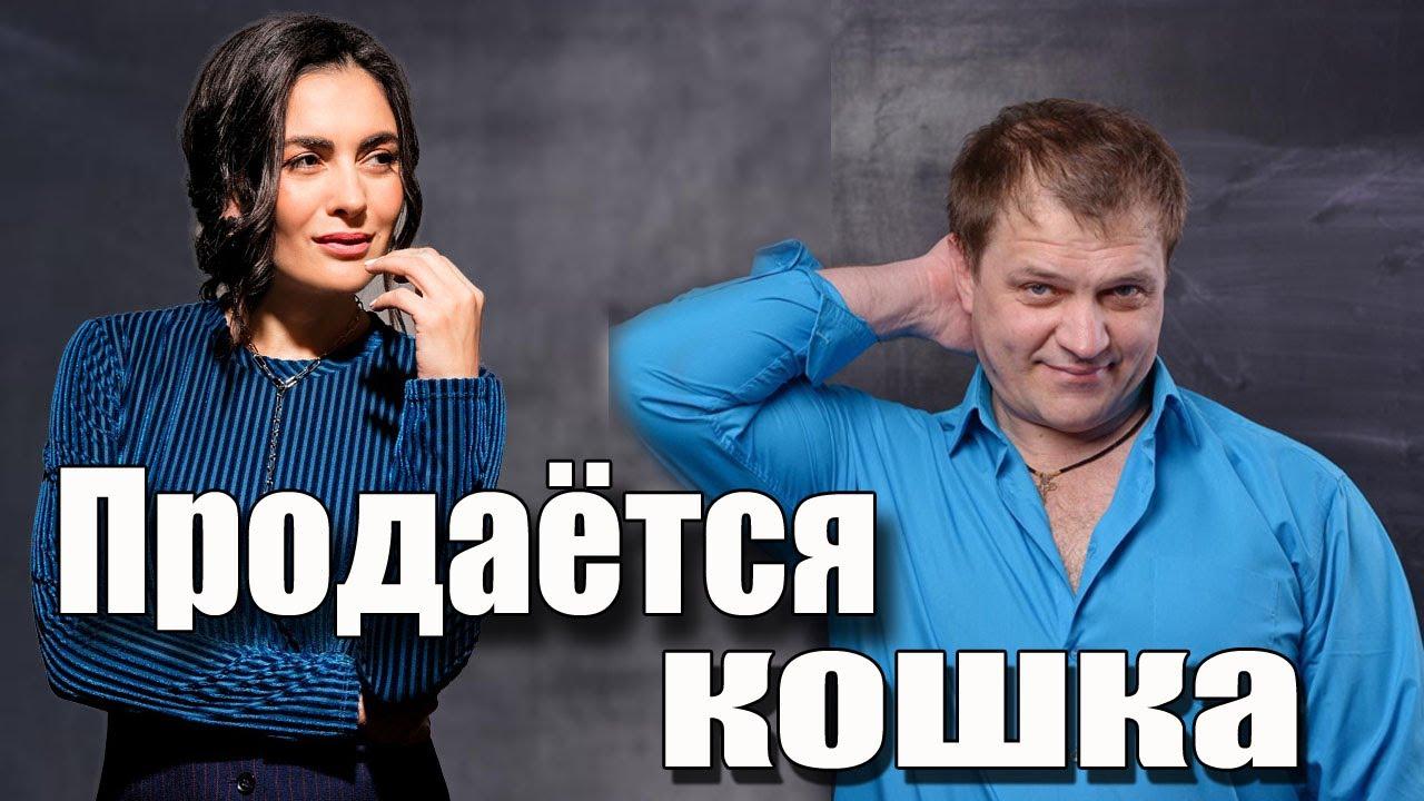 Продаётся кошка Русский Кино, Русские мелодрамы, Российские фильмы HD
