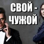 СВОЙ-ЧУЖОЙ Русский Кино,  ФИЛЬМ РУССКИЕ МЕЛОДРАМЫ СМОТРЕТЬ ОНЛАЙН