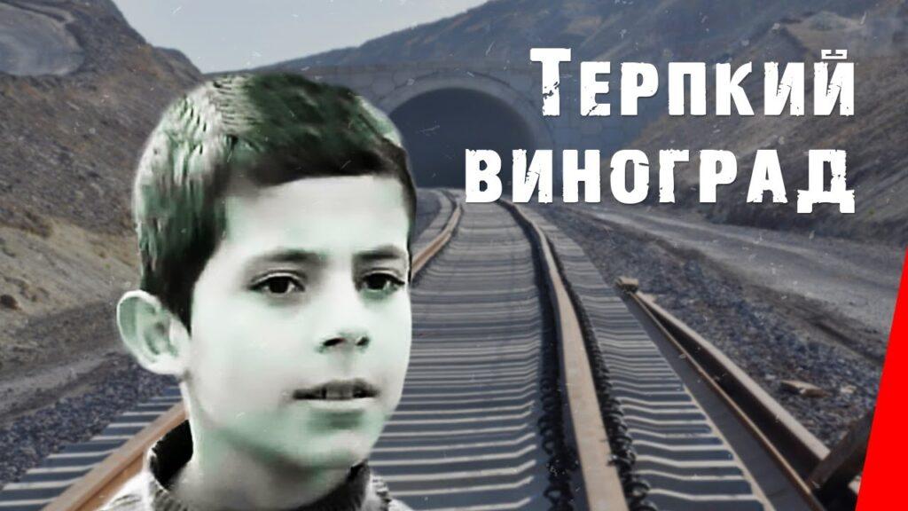 ТЕРПКИЙ ВИНОГРАД Русский Кино, 1973, драма