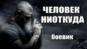 ЧЕЛОВЕК НИОТКУДА Русский Кино, Русские боевики криминал фильмы онлайн