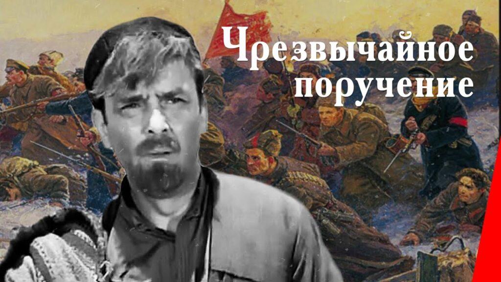 ЧРЕЗВЫЧАЙНОЕ ПОРУЧЕНИЕ Русский Кино, 1965, приключения