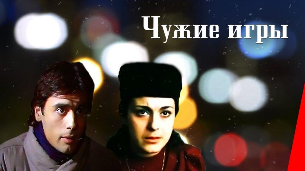 ЧУЖИЕ ИГРЫ Фильм, комедия, 1986