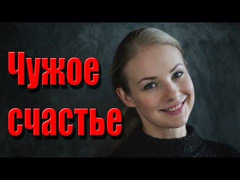 Чужое счастье Фильм, Мелодрама, Русское Кино Про Любовь HD