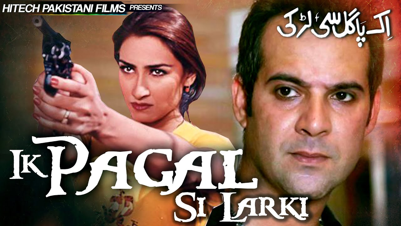 Ik Pagal Si Larki Pakistani Full Film, Reema, Moammar Rana, Khushboo, John Rambo, Afzal Ahmad, Deeba