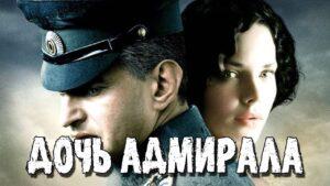Дочь Адмирала Русский Кино, Русские мелодрамы, Фильм про любовь, HD