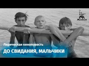 До свидания мальчики Русский Кино, Реж Калик Михаил, драма, 1964