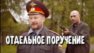 ОТДЕЛЬНОЕ ПОРУЧЕНИЕ Русский Кино, Криминальная Мелодрама
